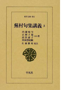 蕪村句集講義 3 (東洋文庫)(東洋文庫)