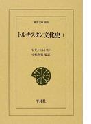 トルキスタン文化史 1 (東洋文庫)(東洋文庫)