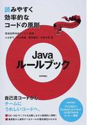 Javaルールブック (読みやすく効率的なコードの原則)