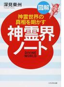 図解「神霊界」ノート 神霊世界の真相を明かす A5判