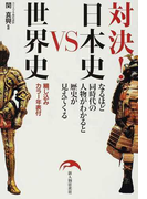 対決!日本史VS世界史 なるほど同時代の人物がわかると歴史が見えてくる