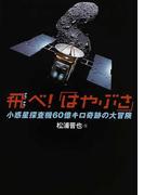 飛べ!「はやぶさ」 小惑星探査機60億キロ奇跡の大冒険 (科学ノンフィクション)(科学ノンフィクション)