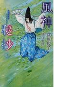 風神秘抄 上 (TOKUMA NOVELS Edge)(TOKUMA NOVELS(トクマノベルズ))
