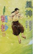 風神秘抄 下 (TOKUMA NOVELS Edge)(TOKUMA NOVELS(トクマノベルズ))