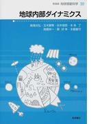 地球惑星科学 新装版 10 地球内部ダイナミクス