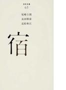 百年文庫 65 宿