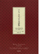 ハンス・カロッサ全詩集 生前の発表作品及び遺稿の詩