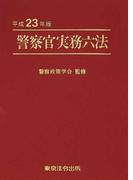 警察官実務六法 平成23年版