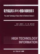 電子部品用エポキシ樹脂の最新技術 2 (エレクトロニクスシリーズ)