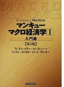 マンキューマクロ経済学 第3版 1 入門篇
