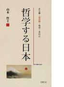 哲学する日本 1 非分離/述語制/場所/非自己