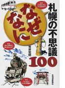 なぜなに札幌の不思議100