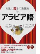 アラビア語 改訂9版 (ひとり歩きの会話集)(ひとり歩きの会話集)