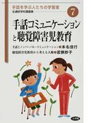 手話コミュニケーションと聴覚障害児教育 (全通研学校講義集)