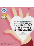 U−CANのイラスト&DVDで学ぶはじめての手話会話