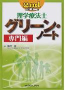 理学療法士グリーン・ノート 専門編 第2版