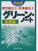 理学療法士・作業療法士グリーン・ノート 基礎編 第2版