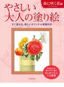 やさしい大人の塗り絵 塗りやすい絵で、はじめての人にも最適 春に咲く花編
