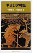 ギリシア神話 改版 (岩波ジュニア新書)(岩波ジュニア新書)
