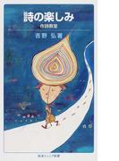 詩の楽しみ 作詩教室 改版 (岩波ジュニア新書)(岩波ジュニア新書)