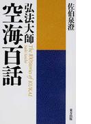 空海百話 弘法大師 新装版