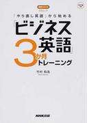 「やり直し英語」から始める「ビジネス英語」3か月トレーニング (語学シリーズ CDムック)