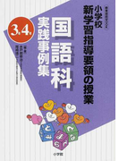 国語科実践事例集 小学校新学習指導要領の授業 3年4年 (教育技術MOOK)