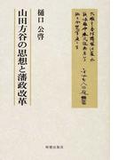 山田方谷の思想と藩政改革