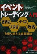 イベントトレーディング入門 感染症・大災害・テロ・政変を乗り越える売買戦略 (ウィザードブックシリーズ)