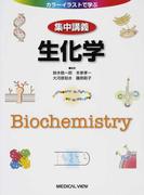 集中講義生化学 カラーイラストで学ぶ