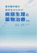わかりやすい薬学生のための病態生理と薬物治療 第2版