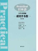 プラクティカル日本語文章表現編 成功する型 改訂版