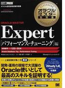 ORACLE MASTER Expertパフォーマンス・チューニング編 試験番号1Z0−054