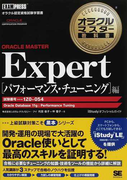 ORACLE MASTER Expertパフォーマンス・チューニング編 試験番号1Z0−054 (オラクルマスター教科書)
