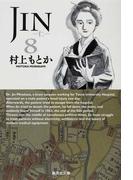 JIN 仁 8 (集英社文庫 コミック版)