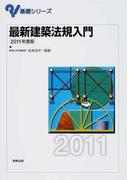 最新建築法規入門 2011年度版 (基礎シリーズ)