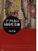 アフリカの同時代美術 複数の「かたり」の共存は可能か