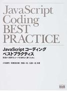 JavaScriptコーディングベストプラクティス 高速かつ堅牢なコードを効率よく書くために
