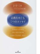宗教をめぐる三つのエッセイ