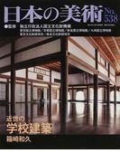 日本の美術 No.538 近世の学校建築