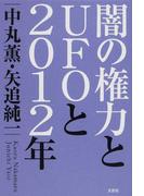闇の権力とUFOと2012年