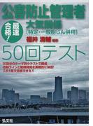 公害防止管理者大気関係〈特定・一般粉じん併用〉50回テスト 最速合格!