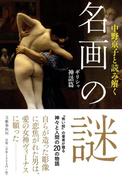 名画の謎 中野京子と読み解く ギリシャ神話篇