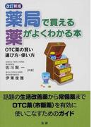 薬局で買える薬がよくわかる本 OTC薬の賢い選び方・使い方 改訂新版