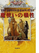 魔使いの犠牲 (sogen bookland 魔使いシリーズ)