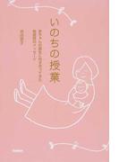 いのちの授業 赤ちゃんの誕生に向き合ってきた助産師のメッセージ