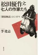 松田優作と七人の作家たち 『探偵物語』のミステリ