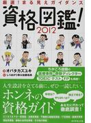 資格図鑑! 厳選!まる見えガイダンス 2012