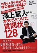 めちゃくちゃ売れてる株の雑誌ZAiが日本一ブレない長期投資家澤上篤人さんに本気でぶつけた質問状128