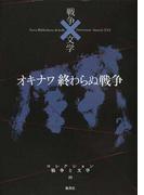 コレクション戦争と文学 20 オキナワ終わらぬ戦争